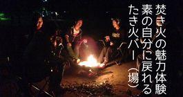 焚き火の魅力体験「人をつなぐ」焚き火かたりバー