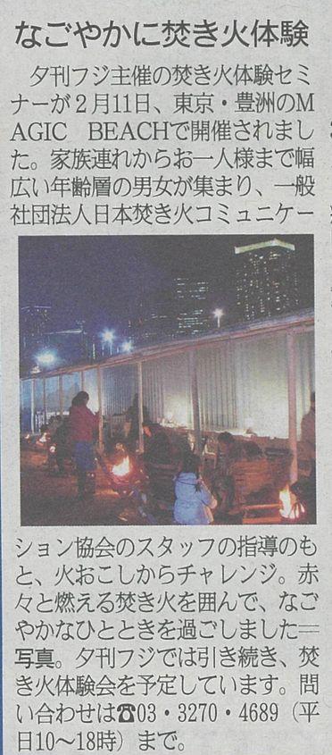 2.11焚き火体験会