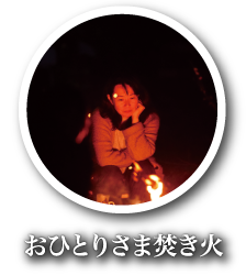 おひとりさま焚き火