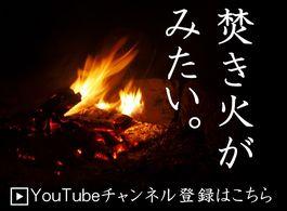 焚き火ファンチャンネル