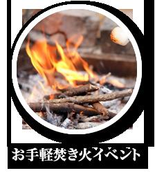 お手軽焚き火イベント