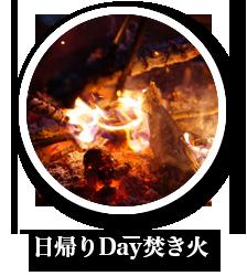 日帰りDay焚き火
