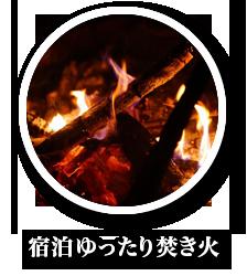 宿泊ゆったり焚き火