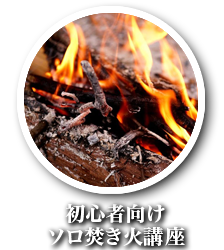 初心者向けソロ焚き火講座