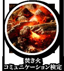 焚き火コミュニケーション検定