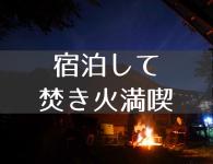 焚き火満喫宿泊プラン