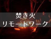 焚き火リモートワーク