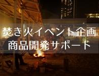 焚き火イベント企画
