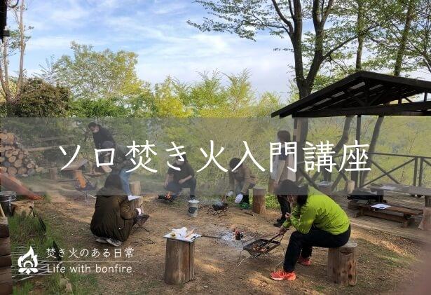 ソロ焚き火講座|初心者がひとり焚き火ができるようになる|入門コース
