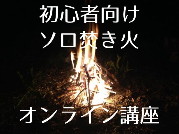 初心者向けソロ焚き火オンライン講座|ひとり焚き火ができる知識が自宅で学べる