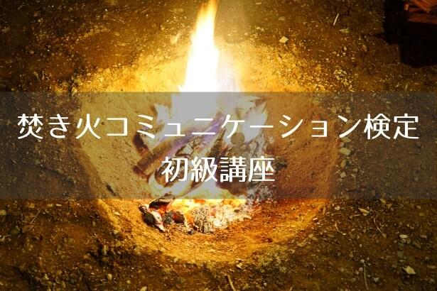 ソロ焚き火の知識と心を整える力が習得できるオンライン講座|焚き火コミュニケーション検定|初級講座