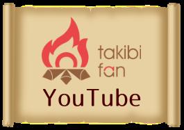 焚き火ファンYouTube